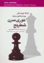پرسشهایی دربارهی تئوری مدرن شطرنج