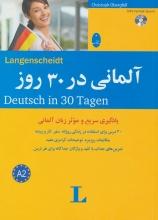 آلمانی در 30 روز