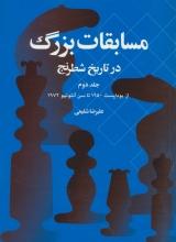 مسابقات بزرگ در تاریخ شطرنج (جلد2)