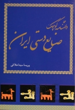 دانشنامهی کوچک صنایع دستی ایران