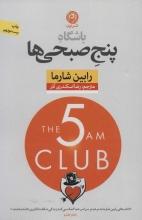 باشگاه پنج صبحیها (ترجمه:رضا اسکندریآذر)