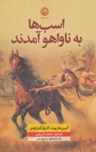 اسبها به ناواهو آمدند