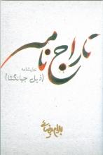 تاراجنامه (ذیل جهانگشا)