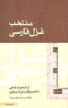 منتخب غزل فارسی