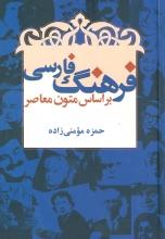 فرهنگ فارسی بر اساس متون معاصر