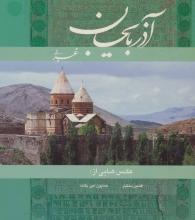 آذربایجان غربی (2 زبانه)