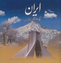 """ایران """"کهنه نگین تمدن"""" (2 زبانه)"""