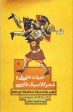 ادبيات تطبيقی و شعر کلاسيک فارسی (هفت مقاله دربارهی شاهنامهی فردوسی)