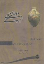 دوران بیخبری (دومین گزارش،کردستان و نیاکان باستانی کردان)