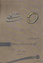 دوران بیخبری (نخستین گزارش،گنج زیویه و دردنامهی روستاییان زیویه)