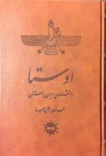 """اوستا """"دانشنامهی ایران باستان"""""""