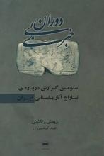دوران بیخبری (سومین گزارش، دربارهی تاراج آثار باستانی ایران)