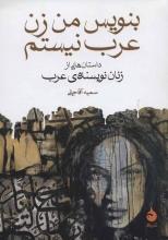 بنویس من زن عرب نیستم