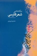 سبکشناسی شعر فارسی