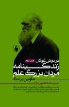 بر دوش غولان (زندگینامهی مردان بزرگ علم)
