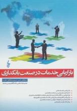بازاریابی خدمات در صنعت بانکداری