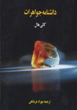 دانشنامهی جواهرات