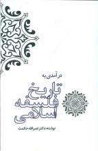 درآمدی به تاریخ فلسفهی اسلامی