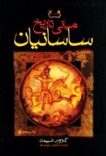 مبانی تاریخ ساسانیان