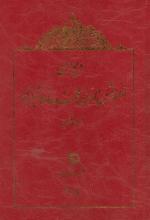 دیوان خواجه شمسالدین محمد حافظ شیرازی