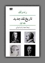 تاریخ نقد جدید (دورهی کامل 8 جلدی)