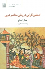 اسطورهگرایی در رمان معاصر عربی