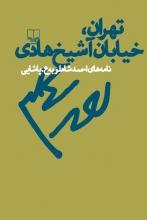 تهران، خیابان آشیخ هادی (نامههای احمدشاملو به ع.پاشایی)