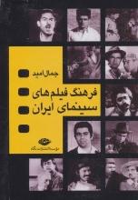فرهنگ فیلمهای سینمای ایران (4جلدی)