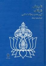 آیین هندو و عرفان اسلامی