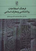 فرهنگ اصطلاحات روانشناسی و معارف اسلامی 1