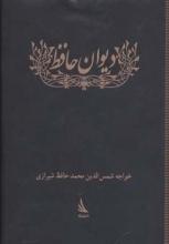 ديوان حافظ (نشر دیبایه)