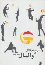 راه حرفهای در والیبال