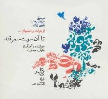 تا آن سوی سمرقند (موسيقی سرزمينهای پارسی زبان از هرات و اصفهان...)