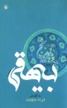برگزیده و شرح تاریخ بیهقی