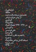 غزلهايی از حافظ