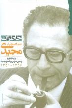 خاطرات عبدالمجید مجیدی