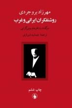 روشنفکران ایرانی و غرب