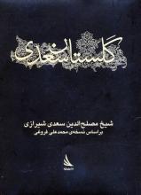 گلستان سعدی (نشر دیبایه)