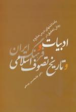 یادداشتهای درس منابع و روش تحقیق در ادبیات و فرهنگ ایران و تاریخ تصوف اسلامی