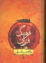 فرهنگ فرزان (فارسی- عربی)