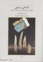آسمانی و زمینی (نگاهی به خوشنویسی ایرانی)(شومیز)