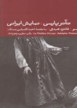 تئاتر پارسی ،نمایش ایرانی