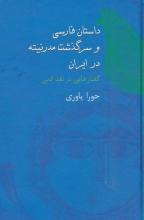 داستان فارسی و سرگذشت مدرنیته در ایران