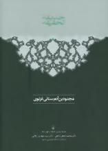 حدیقهالحقیقه (2جلدی)
