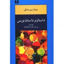 داستان و داستاننویسی در ایران (همراه با بیست و یک داستان کوتاه)