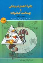 دایرهالمعارف پزشکی و بهداشت خانواده (2جلدی)