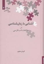 آشنایی با زبانشناسی در مطالعات ادب فارسی