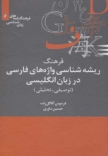 فرهنگ ریشهشناسی واژههای فارسی در زبان انگلیسی