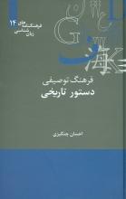 فرهنگ توصیفی دستور تاریخی