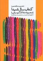 کتاب سال شیدا 10-11(مجموعه مقالات موسیقی)